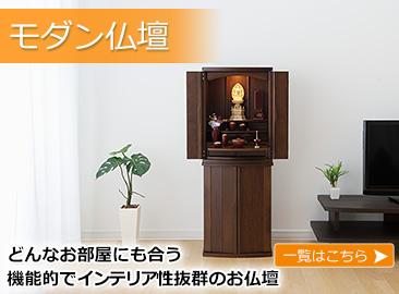【モダン仏壇】どんなお部屋にも合う、機能的でインテリア性抜群のお仏壇 一覧はこちら→