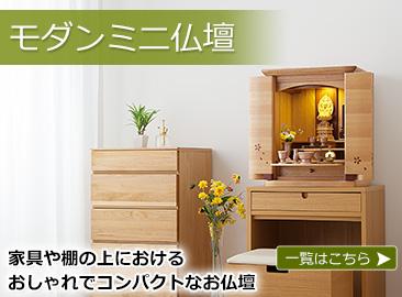 【モダンミニ仏壇】家具や棚の上における、おしゃれでコンパクトなお仏壇 一覧はこちら→