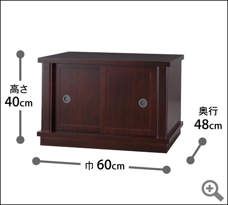 高さ40cm × 巾60cm × 奥行48cm