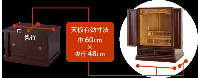 天板有効寸法:巾60cm × 奥行48cm
