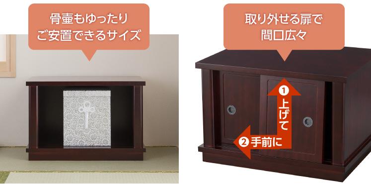 骨壷もゆったりご安置できるサイズ、取り外せる扉で間口広々