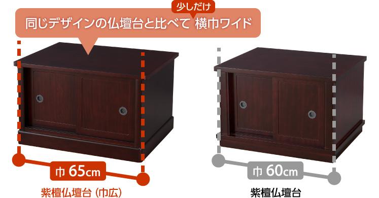 同じデザインの仏壇台と比べて少しだけ横巾ワイド