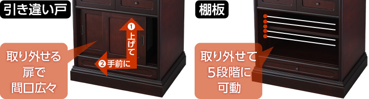 【引き違い戸】取り外せる扉で間口広々/【棚板】取り外せて5段階に可動