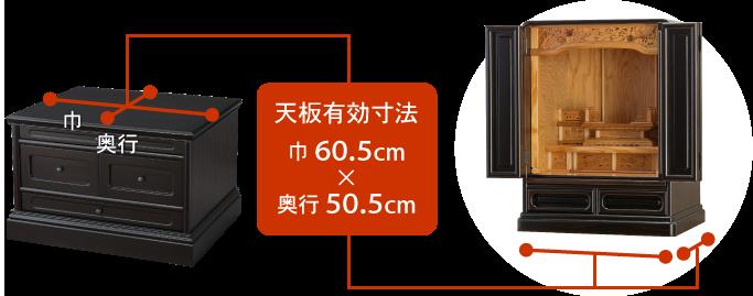 天板有効寸法:巾60.5cm × 奥行50.5cm