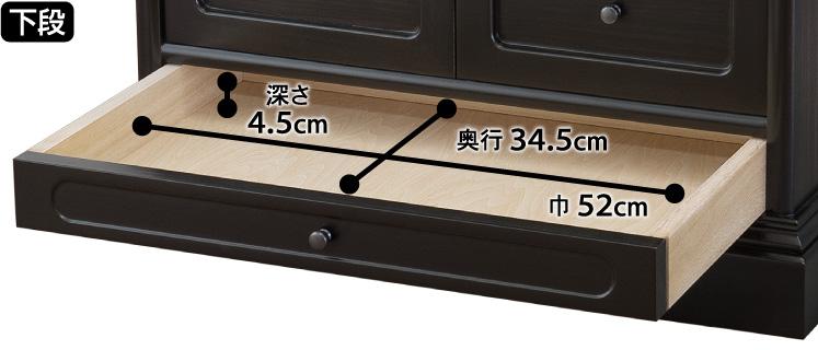 【下段】巾52cm、奥行34.5cm、深さ4.5cm