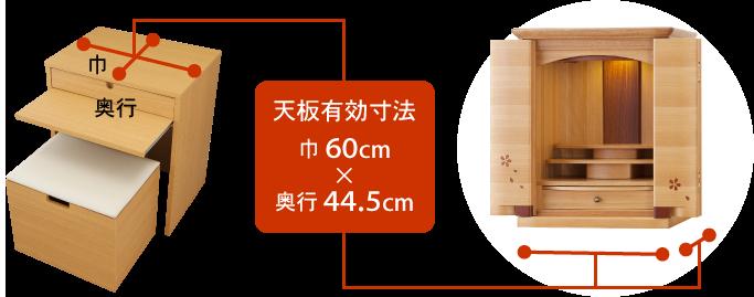 天板有効寸法:巾60cm × 奥行44.5cm