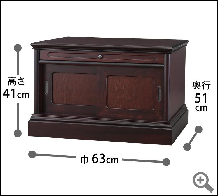 高さ41cm × 巾63cm × 奥行51cm