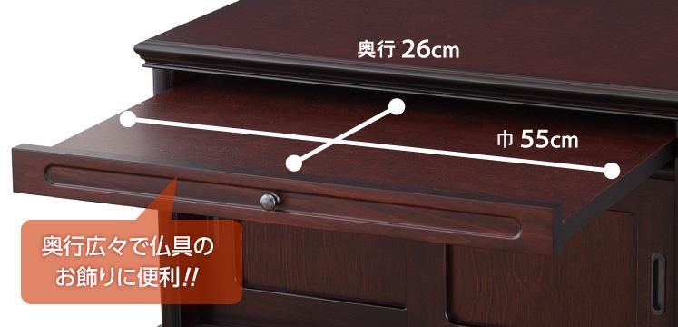 【奥行広々で仏具のお飾りに便利!! 】巾55cm、奥行26cm
