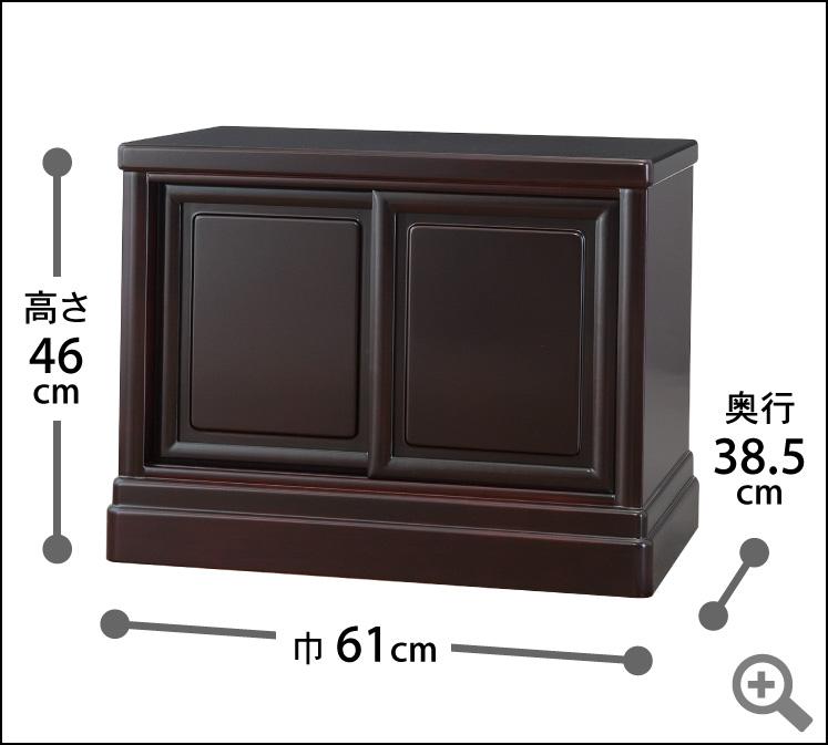 高さ46cm × 巾61cm × 奥行38.5cm