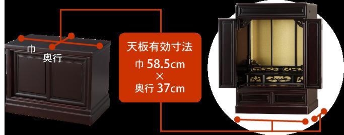 天板有効寸法:巾58.5cm × 奥行37cm