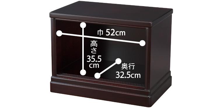 【内寸】巾52cm、奥行32.5cm、高さ35.5cm