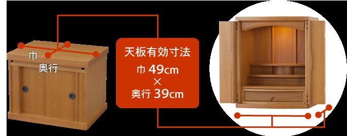 天板有効寸法:巾49cm × 奥行39cm