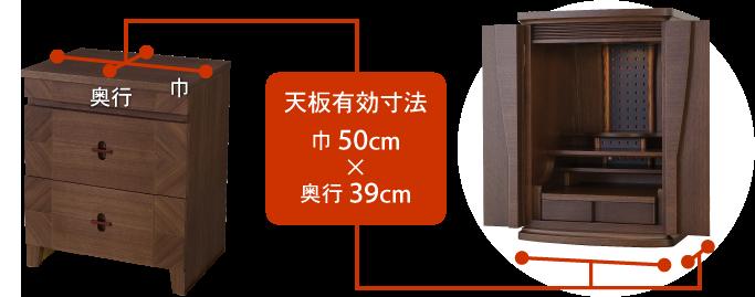 天板有効寸法:巾50cm × 奥行39cm
