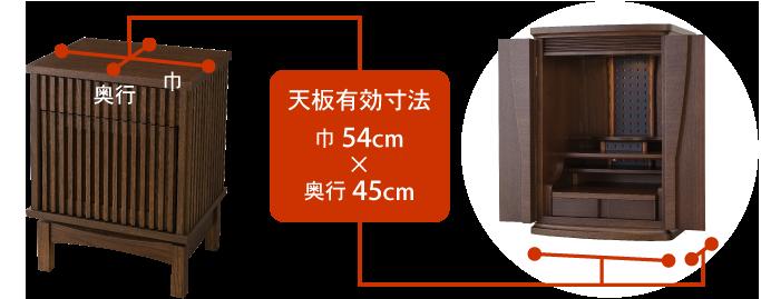 天板有効寸法:巾54cm×奥行45cm