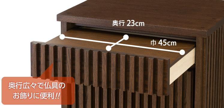 【奥行広々で仏具のお飾りに便利!! 】巾45cm、奥行23cm