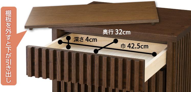 【棚板を外すと下が引き出し】巾42.5cm、奥行32cm、深さ4cm