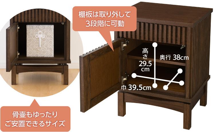 骨壷もゆったりご安置できるサイズ。棚板は取り外して3段階に可動。巾39.5cm、奥行38cm、高さ29.5cm