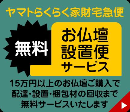 無料 お仏壇設置便。15万円以上のお仏壇ご購入で配達・設置・梱包材の回収まで無料サービスいたします。