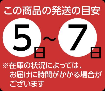 この商品の発送の目安 5日〜7日