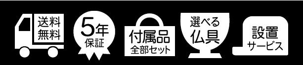 送料無料/5年保証/付属品/選べる仏具/設置サービス