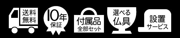 送料無料/10年保証/付属品/選べる仏具/設置サービス