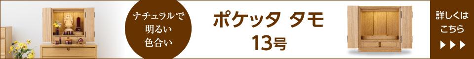 ナチュラルで明るい色合い ポケッタ ナラ 13号 詳しくはこちら
