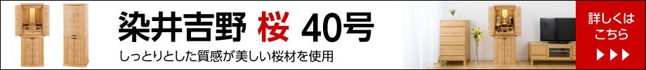 染井吉野 桜 40号 しっとりとした質感が美しい桜材を使用 詳しくはこちら