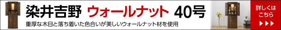 染井吉野 ウォールナット 40号 重厚な木目と落ち着いた色合いが美しいウォールナット材を使用 詳しくはこちら
