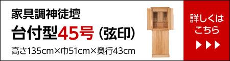家具調神徒壇台付型45号(弦印) 詳しくはこちら 高さ135cm×巾51cm×奥行43cm