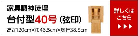 家具調神徒壇台付型40号(弦印) 詳しくはこちら 高さ120cm×巾46.5cm×奥行38.5cm