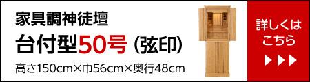 家具調神徒壇台付型50号(弦印) 詳しくはこちら 高さ150cm×巾56cm×奥行48cm