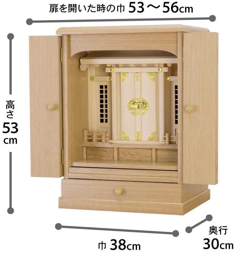 扉を開いた時の巾:53〜56cm、高さ:53cm、巾:38cm、奥行:30cm