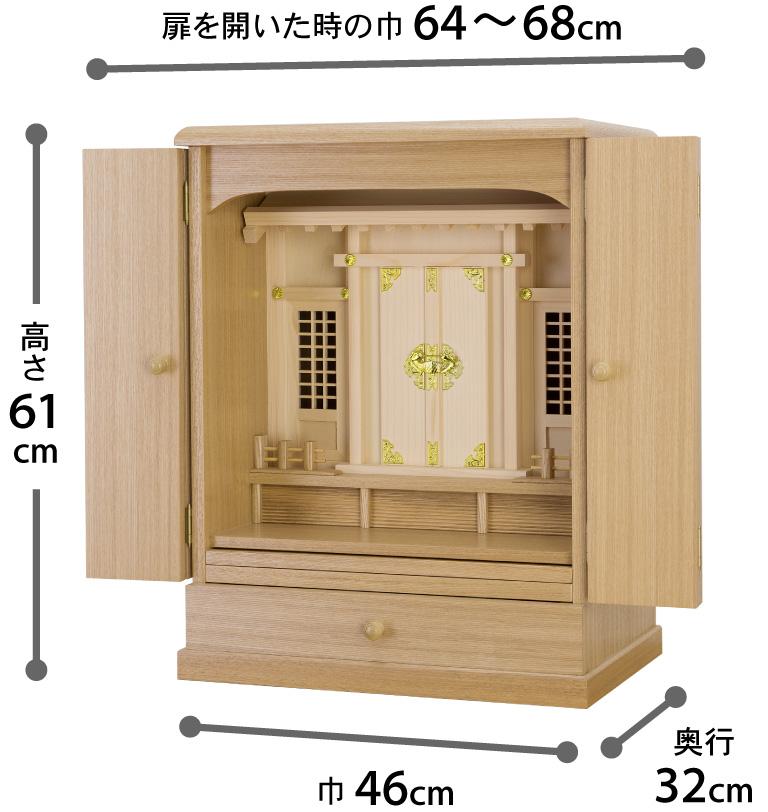 扉を開いた時の巾:64〜68cm、高さ:61cm、巾:46cm、奥行:32cm