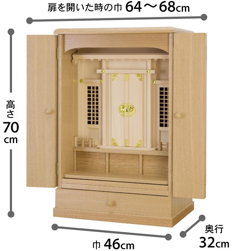 扉を開いた時の巾:64〜68cm、高さ:70cm、巾:46cm、奥行:32cm