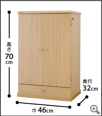 高さ70cm × 巾46cm × 奥行32cm