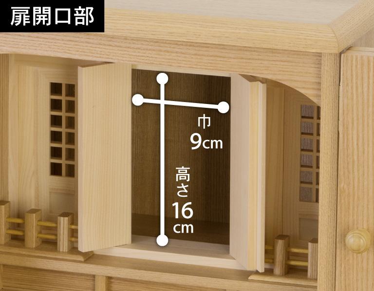 【扉開口部】高さ16cm、巾9cm