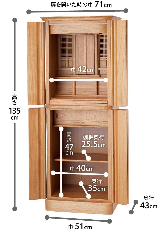 扉を開いた時の巾:71cm、高さ:135cm、巾:51cm、奥行:43cm、内部巾:42cm、下台高さ47cm、下台巾40cm、下台棚板奥行25.5cm、下台奥行:35cm