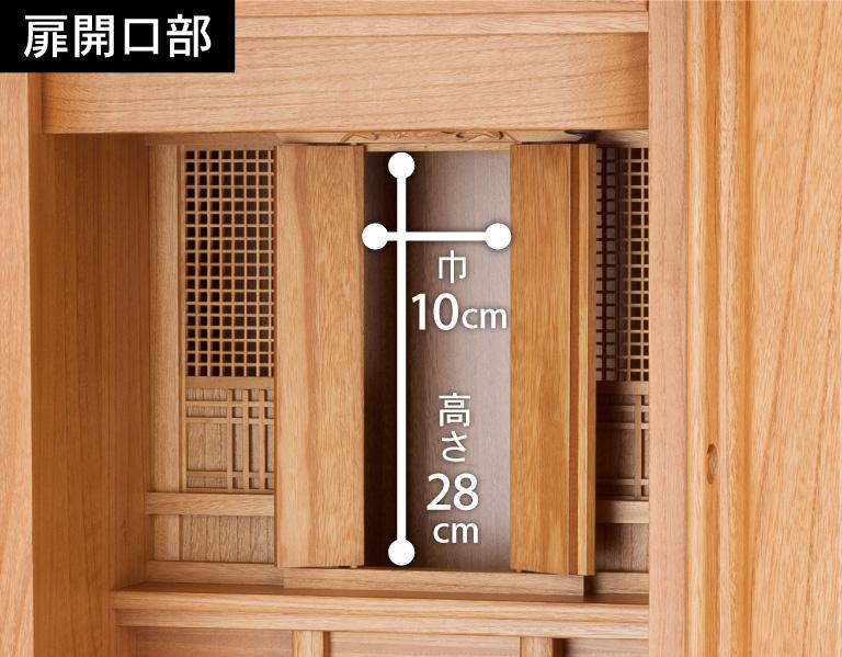【扉開口部】高さ 28cm、巾 10cm