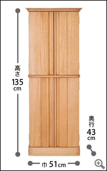 高さ135cm × 巾51cm × 奥行43cm