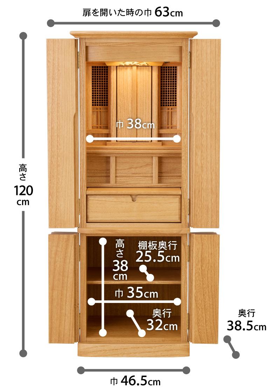 扉を開いた時の巾:63cm、高さ:120cm、巾:46.5cm、奥行:38.5cm、内部巾:38cm、下台高さ38cm、下台巾35cm、下台棚板奥行25.5cm、下台奥行:32cm