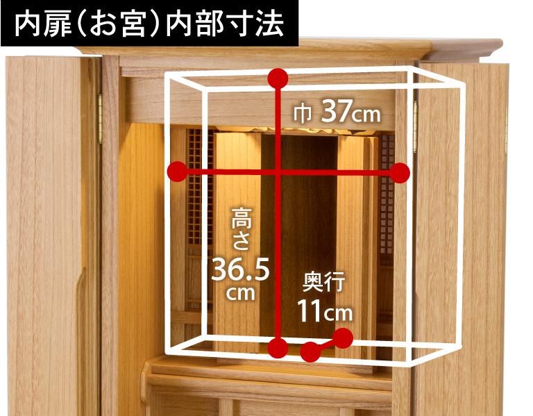 【内扉(お宮)内部寸法】高さ36.5cm、巾 37cm、奥行11cm
