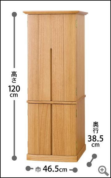 高さ120cm × 巾46.5cm × 奥行38.5cm