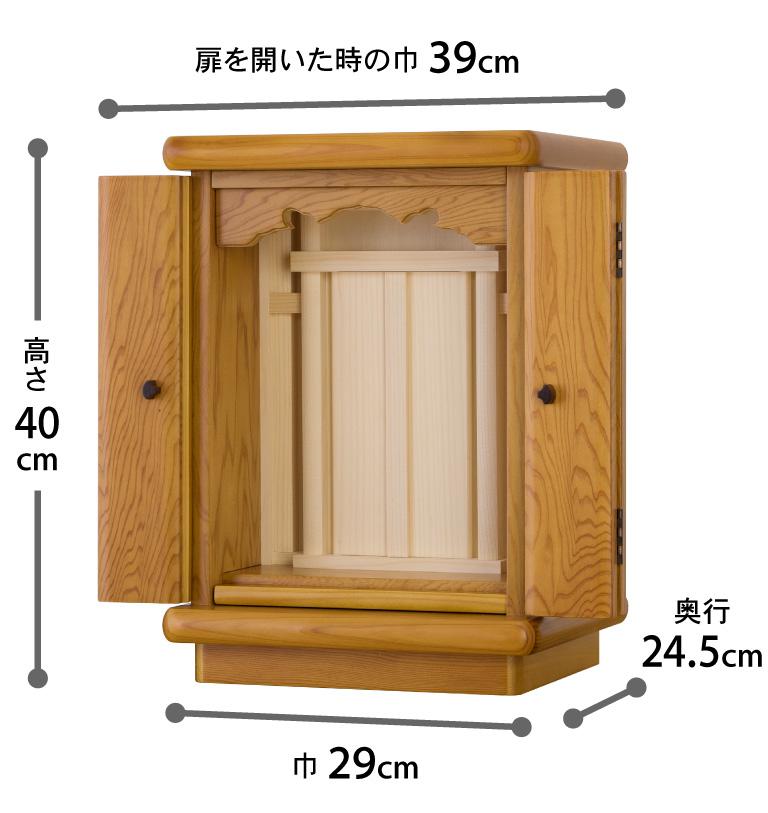 扉を開いた時の巾:39cm、高さ:40cm、巾:29cm、奥行:24.5cm