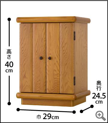 高さ40cm × 巾29cm × 奥行24.5cm