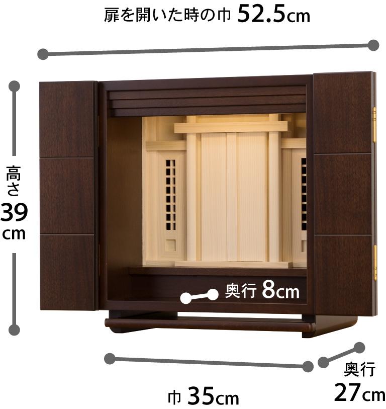 扉を開いた時の巾:52.5cm、高さ:39cm、巾:35cm、奥行:27cm、内部奥行:8cm