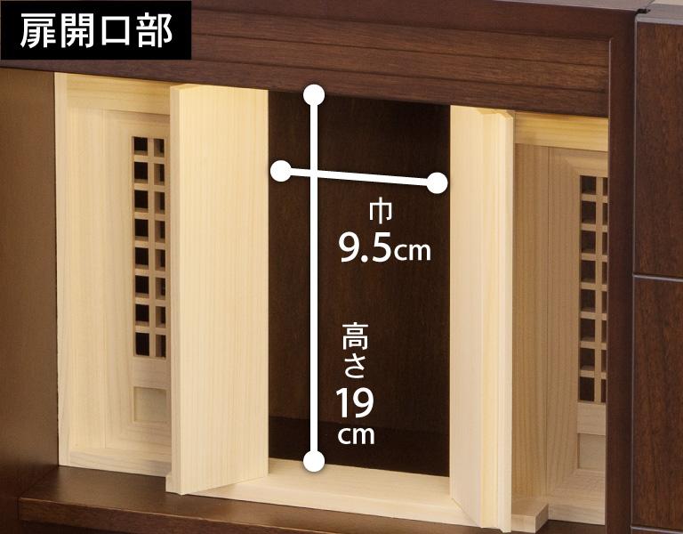 【扉開口部】高さ 19cm、巾 9.5cm