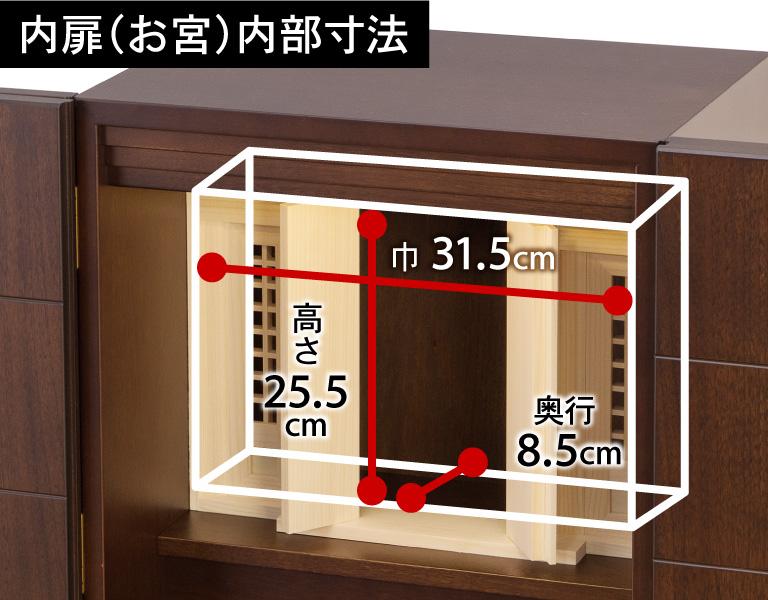 【内扉(お宮)内部寸法】高さ 25.5cm、巾 31.5cm、奥行 8.5cm