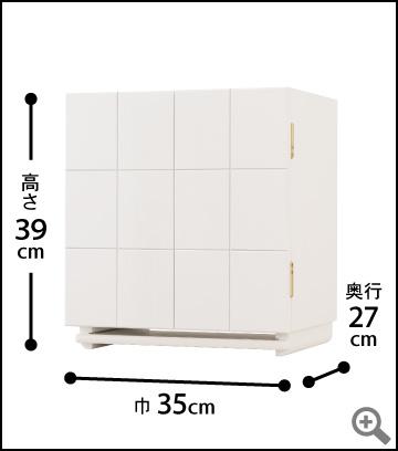 高さ39cm × 巾35cm × 奥行27cm