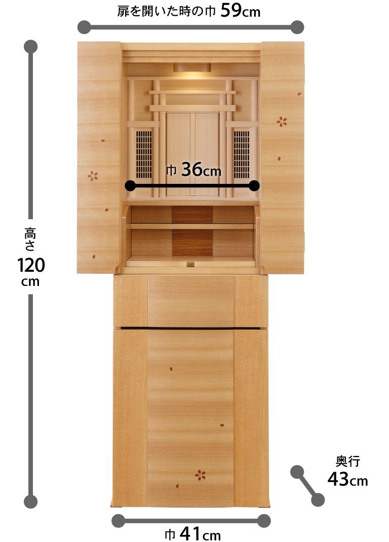 扉を開いた時の巾:59cm、高さ:120cm、巾:41cm、奥行:43cm、内部巾:36cm