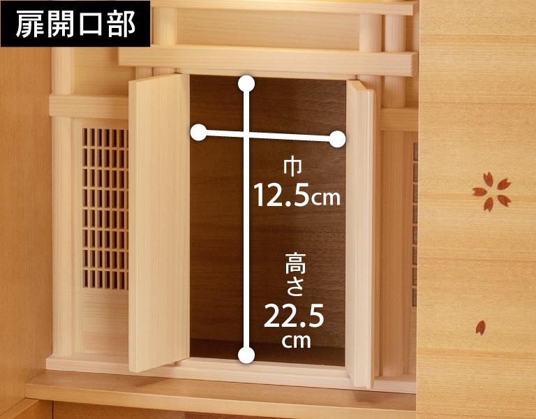 【扉開口部】高さ 22.5cm、巾 12.5cm